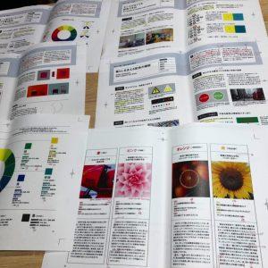 カラーデザインの教科書_赤入れ原稿など