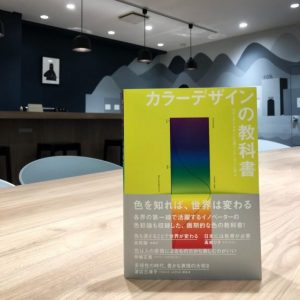 カラーデザインの教科書_日本カラーマイスター協会
