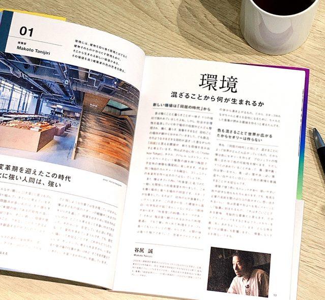 カラーデザインの教科書_サポーズデザインオフィス_谷尻誠さん_環境ページ