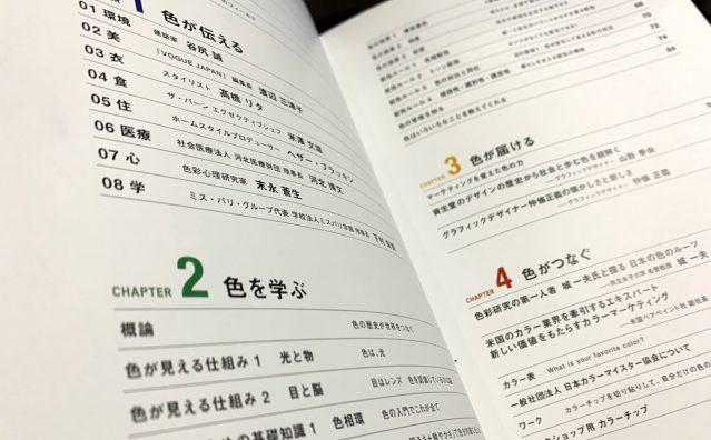 カラーデザインの教科書 著書:一般社団法人 日本カラーマイスター協会