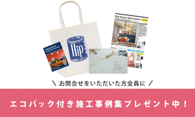 ペイント体験つきのプチリノベーションプラン_エコバッグと事例集のプレゼント!
