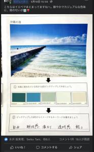 いろいろサークル Facebook_お題1:沖縄の海
