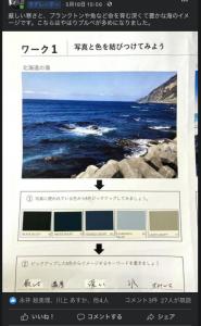 いろいろサークル Facebook_お題1:北海道の海