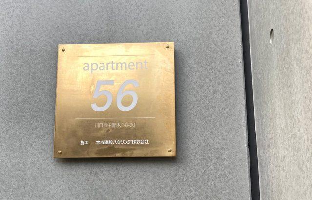 賃貸マンション_apartment56プレート