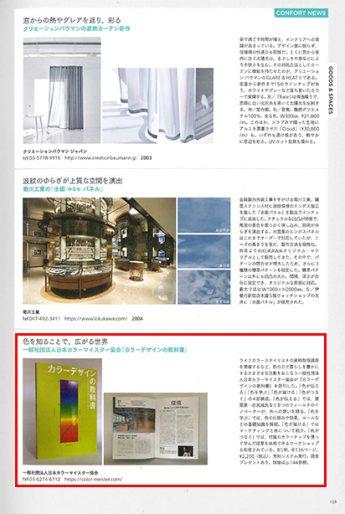 CONFORT 2021年6月号_カラーデザインの教科書