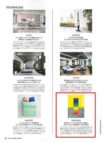 ELLE DECOR 2021年6月号_カラーデザインの教科書