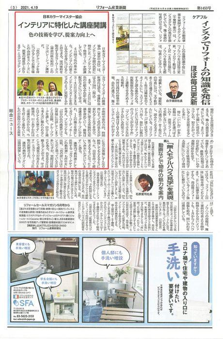 リフォーム産業新聞_カラーワークス×日本カラーマイスター協会_インテリアに特化したコラボ講座