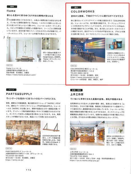 「中古マンション・戸建てをリノベーションしてカッコよく暮らす」に東京ショールーム情報が掲載