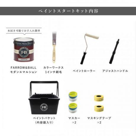 FARROW&BALLペイントスターターキットの詳細