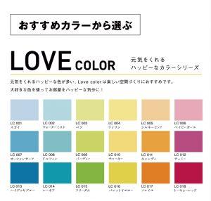 Hipペイントセットのカラーバリエーション_LOVE COLOR