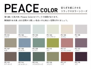 Hipペイントセットのカラーバリエーション_PEACE COLOR