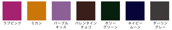 KAKERU PAINTの個性豊かなカラーバリエーション(7色)
